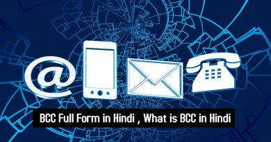 BCC-Full-Form-in-Hindi