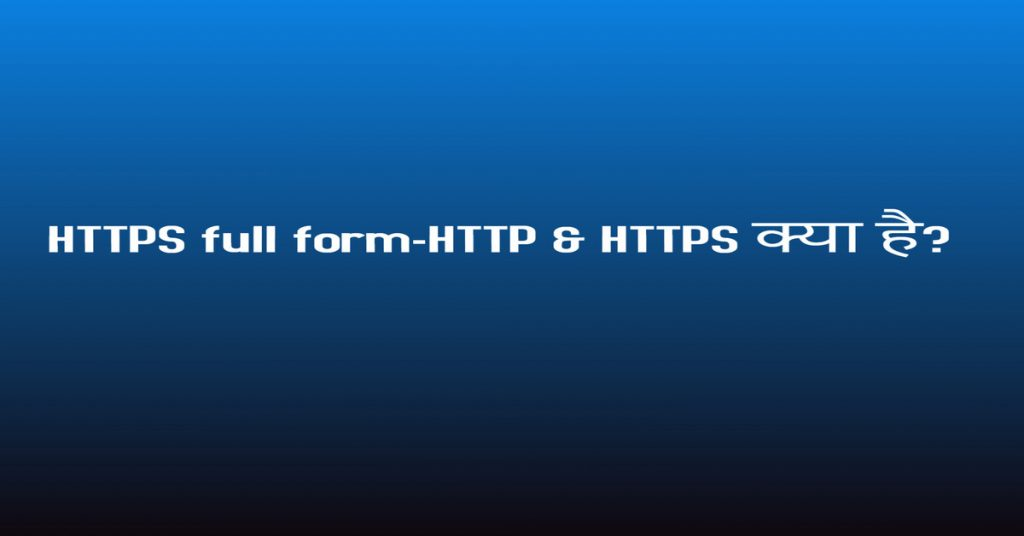 HTTPS-full-form