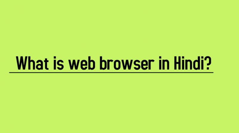 What is web browser in Hindi