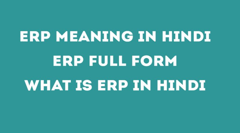 erp-meaning-in-Hindi