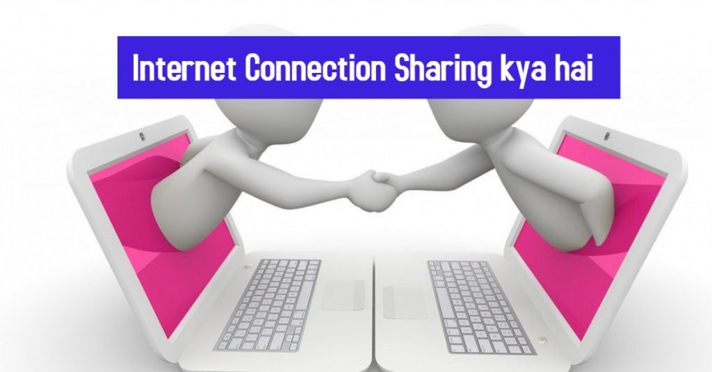 Internet Connection Sharing kya hai