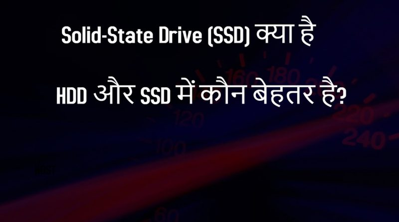 Solid-State Drive (SSD)