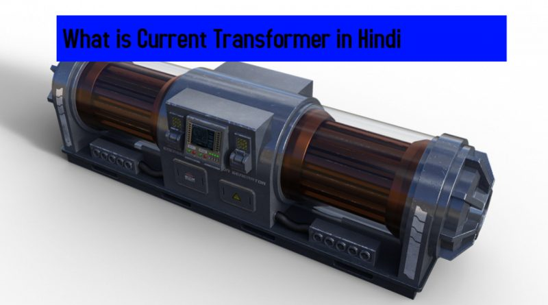 What is Current Transformer in Hindi