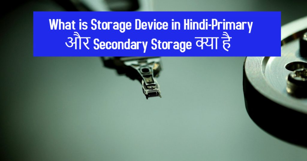 What is Storage Device in Hindi