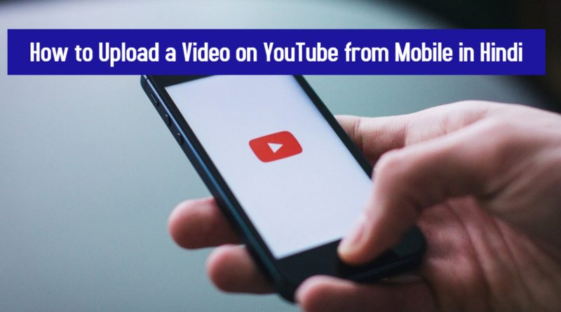 How to Upload a Video on YouTube from Mobile in Hindi
