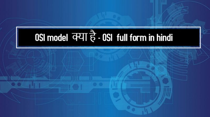 OSI model क्या है - OSI full form in hindi