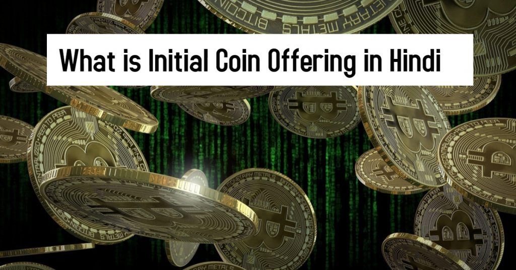 Initial Coin Offering in Hindi